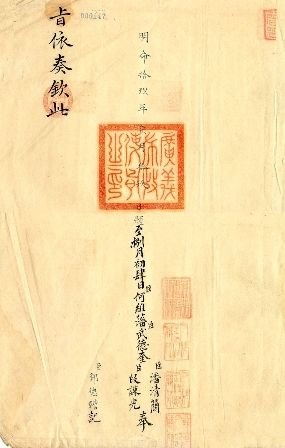 Châu bản triều Nguyễn ngày 19 tháng 7 năm Minh Mệnh thứ 19 (1838)