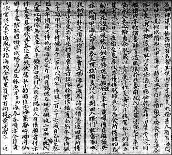 Chủ quyền của Việt Nam ở Hoàng Sa và Trường Sa từ thế kỷ XV đến thế kỷ XVIII