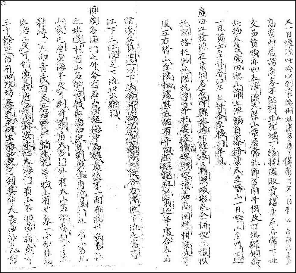 Phủ Biên Tạp Lục (Lê Quý Đôn)