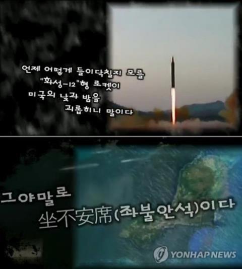 chinh phu trieu tien hoi thang 8 da tung mot doan video nuoc nay de doa phong ten lua den gan dao guam cua my.